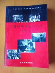 正义与邪恶的较量:朝鲜战争战俘之迷