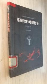 基督教的婚姻哲学 [俄]特洛依茨基 著 吴安迪 译