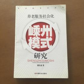 养老服务社会化:嵊州模式研究 董红亚著 中国社会出版社