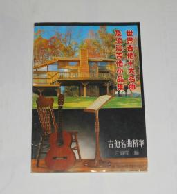 世界吉他十大名曲及浪漫吉他小品集 1991年