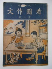 低级看图作文 第一册【民国三十六年、图文并茂】