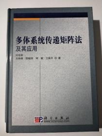 多体系统传递矩阵法及其应用(赠签名)