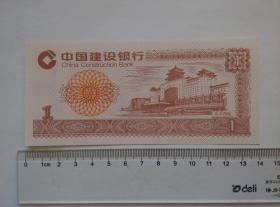 《中国建设银行--练功券--北京西站》
