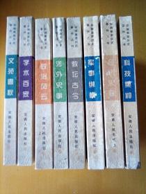 安徽重要历史事件丛书(8本)