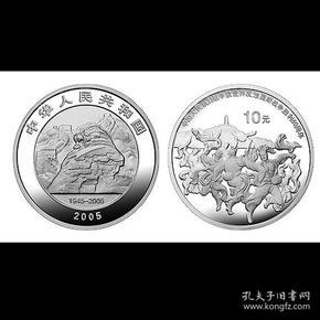 2005年抗战60周年抗日战争暨世反法西斯战争胜利60周年纪念币