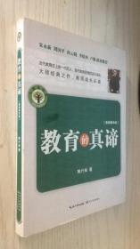 教育的真谛【教师精华版】陶行知