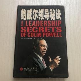 鲍威尔领导秘诀