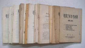 1961年电影工作者协会编印《电影艺术参考材料》(试刊号及80年代)等共31册