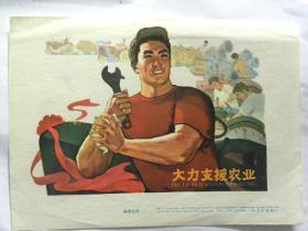 《大力支援农业》翁逸之(绘)1965年5月第一次印刷
