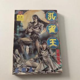 孔雀王第二册退魔圣伝