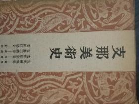 支那美术史(包括绘画史 …雕刻史…工艺史…建筑史) 硬精装带书套 支那地理历史大系第九