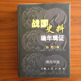 銆婃垬鍥藉彶鏂欑紪骞磋緫璇併�嬶紙2001骞�1鐗�1鍗� 浠呭嵃1500鍐岋級