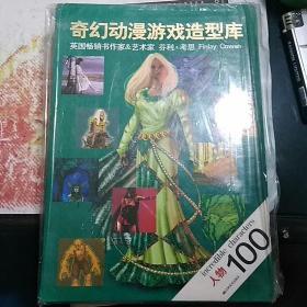 奇幻动漫游戏造型库:人物100