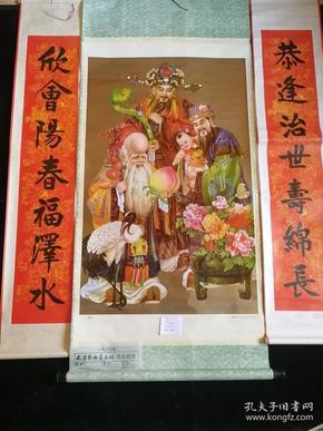 年画画轴:福寿千秋(带对联一副)