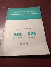 黑龙江省中学试用课本 俄语  第四册   无勾画笔记