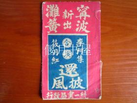 民国石印宁波新出滩簧还披风原装一册全——全书正文四叶八面