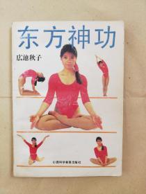 东方神功 日.广池秋子著 (作者真人演示图示) 1990年1版1印