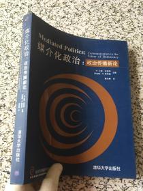 新闻与传播系列教材·媒介化政治:政治传播新论(翻译版)