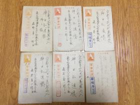 侵华战时南支派遣军第8963战队的日军写给亲人的军事邮便六枚合售【14】