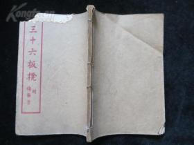 民国版武术书《三十六板凳 》(附伤药方)
