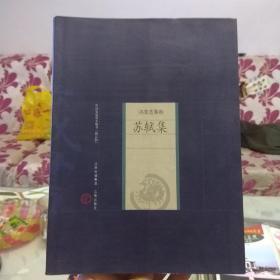 中国家庭基本藏书·名家选集卷:苏轼集