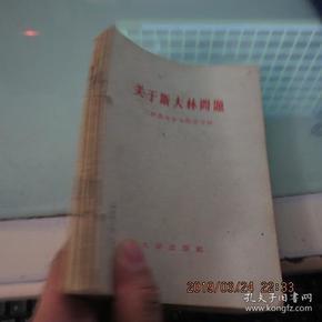 评苏共中央的公开信(6册合售,如图)