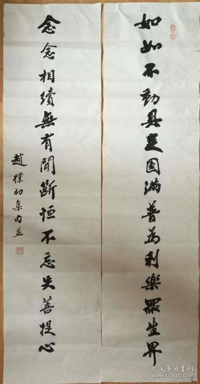 赵朴初    书法    中国作家协会理事,中国书法家协会副主席,中日友好协会副会长、顾问,中国佛教协会副会长、会长,中国红十字会名誉会长尺寸135x35