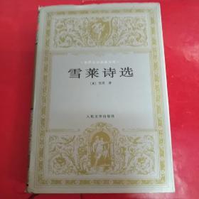 世界文学名著文库:雪莱诗选(布面精装本)