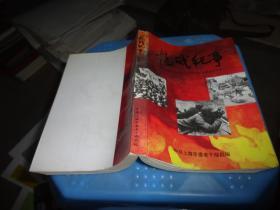抗战纪事——上海市离休干部纪念抗日战争胜利50周年征文集》  货号26-7