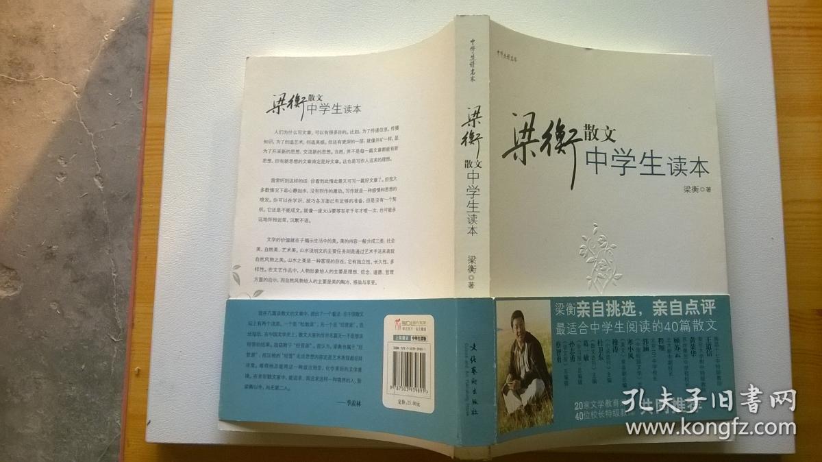 梁衡散文中学生读本