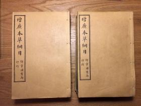 《增广本草纲目》(线装24册全,锦章图书局石印)