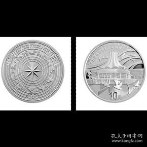 2008年广西壮族自治区成立50周年金银纪念币