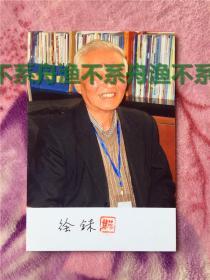 快堆首席專家,中國快堆事業的開拓者和奠基人之一徐-銤院士簽名鈐印肖像明信片