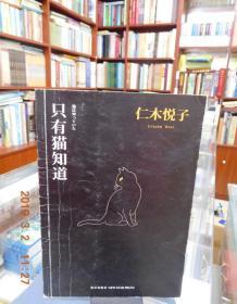 只有猫知道:江户川乱步奖杰作选01
