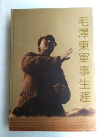 毛泽东军事生涯 8开精装本 精美图册