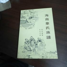 海南韦氏族谱(请看图)