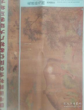 《中国书画报》2014年1月29日第九期。《花溪浴马图》赵孟頫  作