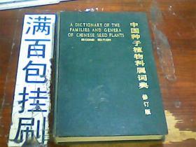 中国种子植物科属词典 修订版
