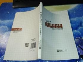 中国统计摘要(2017)