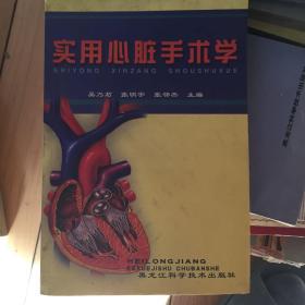 实用心脏手术学