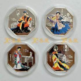 中国古典文学名著《红楼梦》金银币纪念币 第2组彩色银币