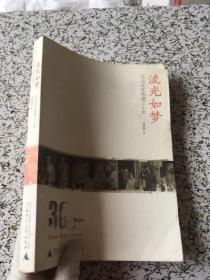 流光如梦:大众文化热潮三十年