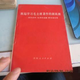 掀起学习毛主席著作的新高潮