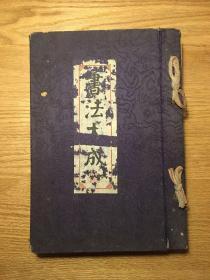 《书法大成》(古装本,万象图书馆民国三十八年第二版增删)
