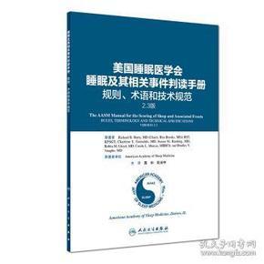 睡眠及其相关事件判读手册·规则、术语和技术规范