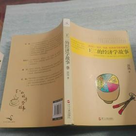王二的经济学故事:哈佛经济学博士用故事讲透生活中的经济学