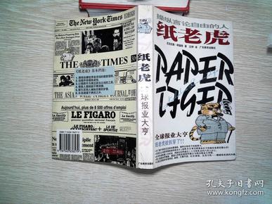 纸老虎:全球报业大亨·· 略黄小黄点