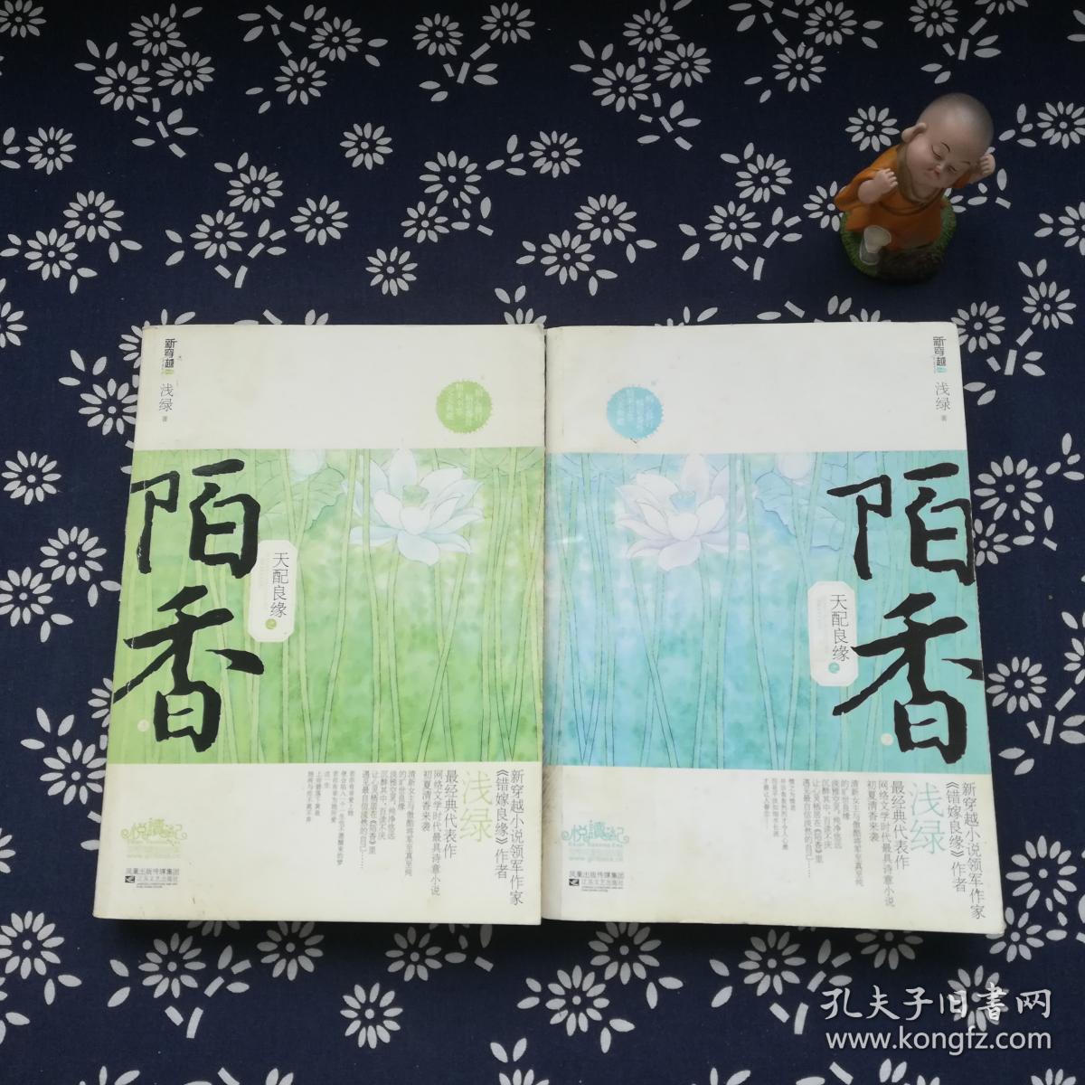 天配良缘之陌香(上下)_浅绿_孔夫子旧书网