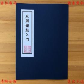 京剧锣鼓入门-陈作元编著-民国上海戏学书局刊本(复印本)
