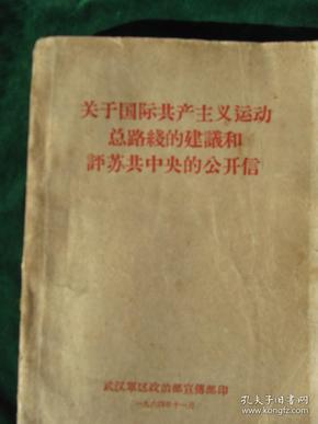 """《评苏共中央的公开信》即<九评>(1--9 全;  合订;)(.""""第一笔杆子""""胡乔木、陈泊达为主要写作人。)+《关于国际共产主义运动总路线的建议》】..."""